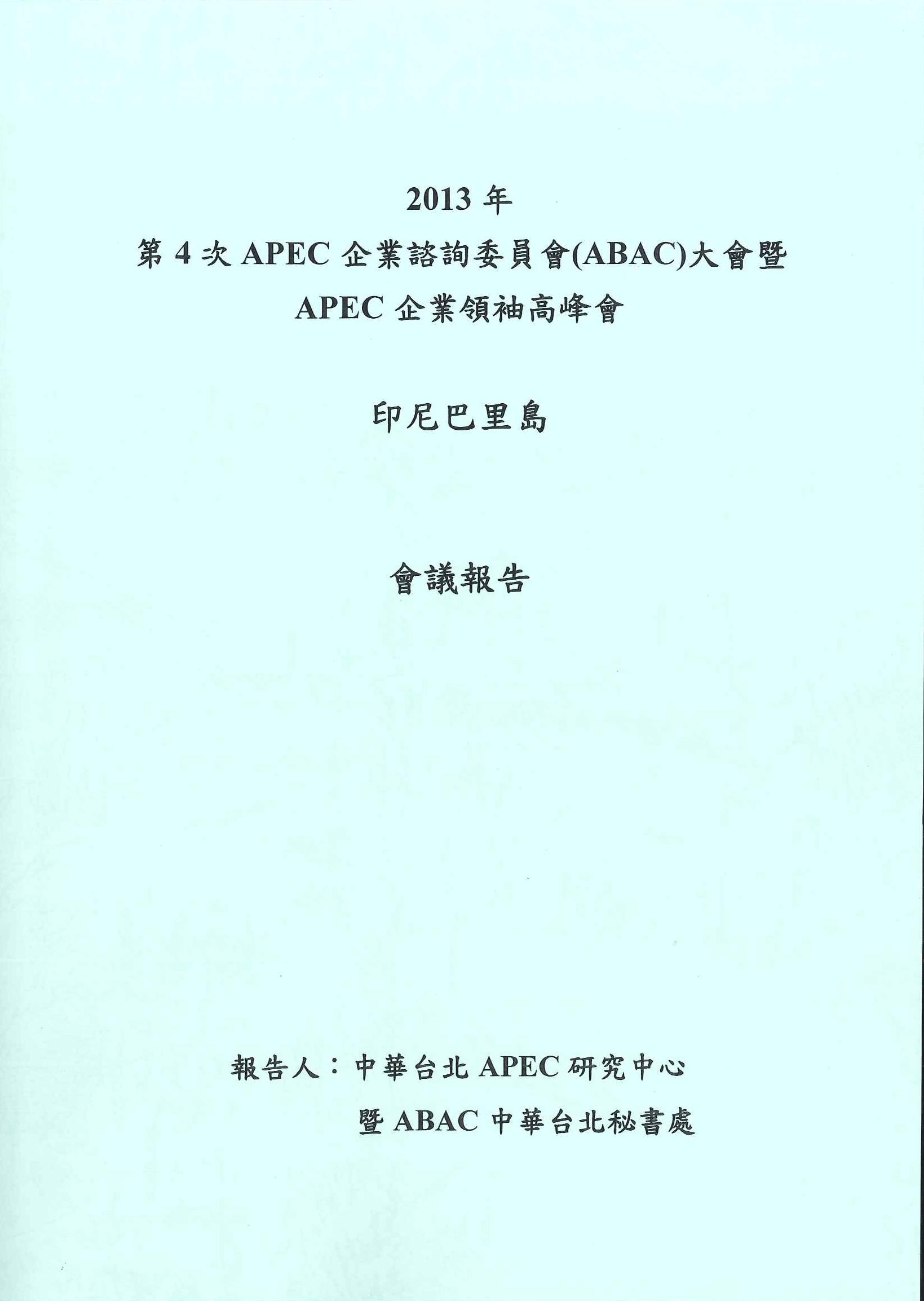 2013年第4次APEC企業諮詢委員會(ABAC)大會暨APEC企業領袖高峰會會議報告