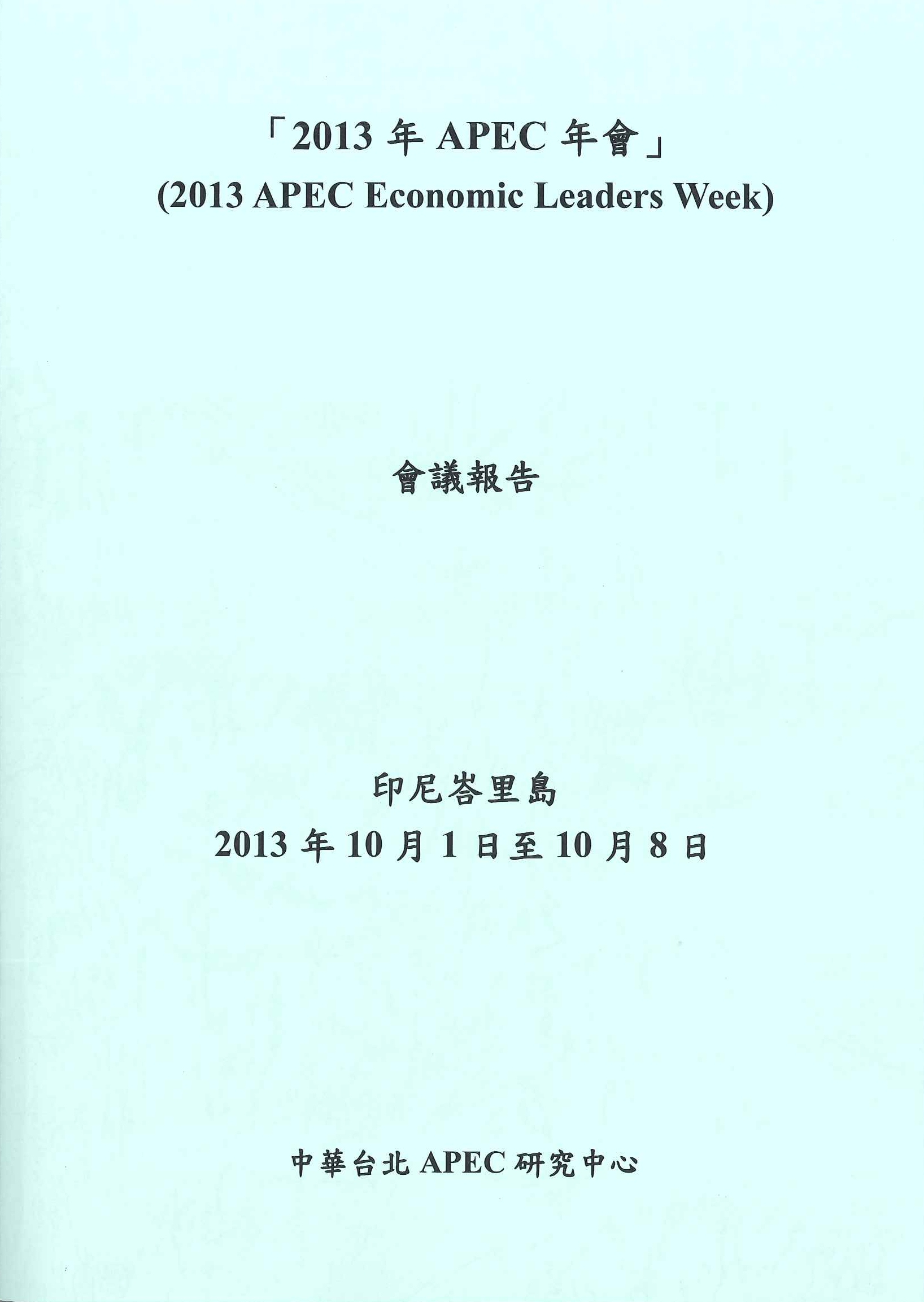 2013年APEC年會會議報告=2013 APEC economic leaders week