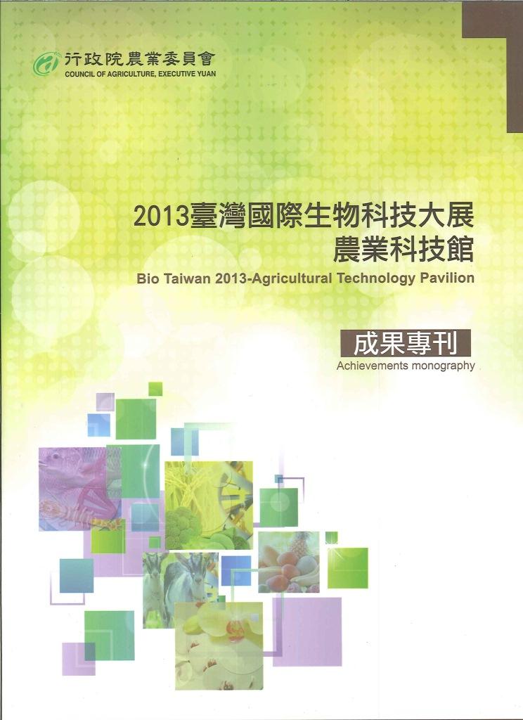 2013臺灣國際生物科技大展農業科技館=Bio Taiwan 2013-agricultural technology pavilion
