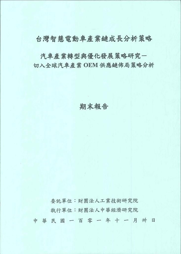台灣智慧電動車產業鏈成長分析策略:汽車產業轉型與優化發展策略研究:切入全球汽車產業OEM供應鏈佈局策略分析:期末報告