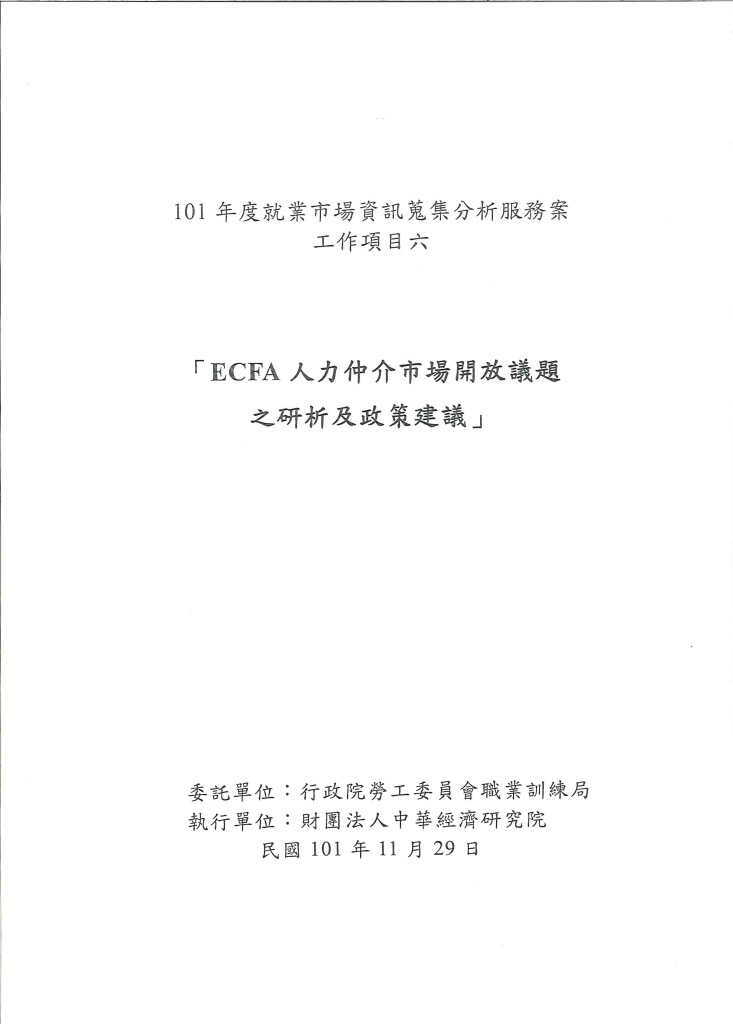 ECFA人力仲介市場開放議題之研析及政策建議