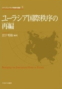 ユーラシア国際秩序の再編=Reshaping the international order in Eurasia