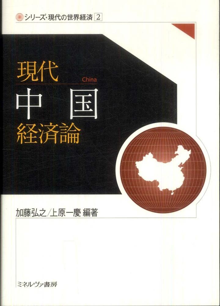 現代中国経済論