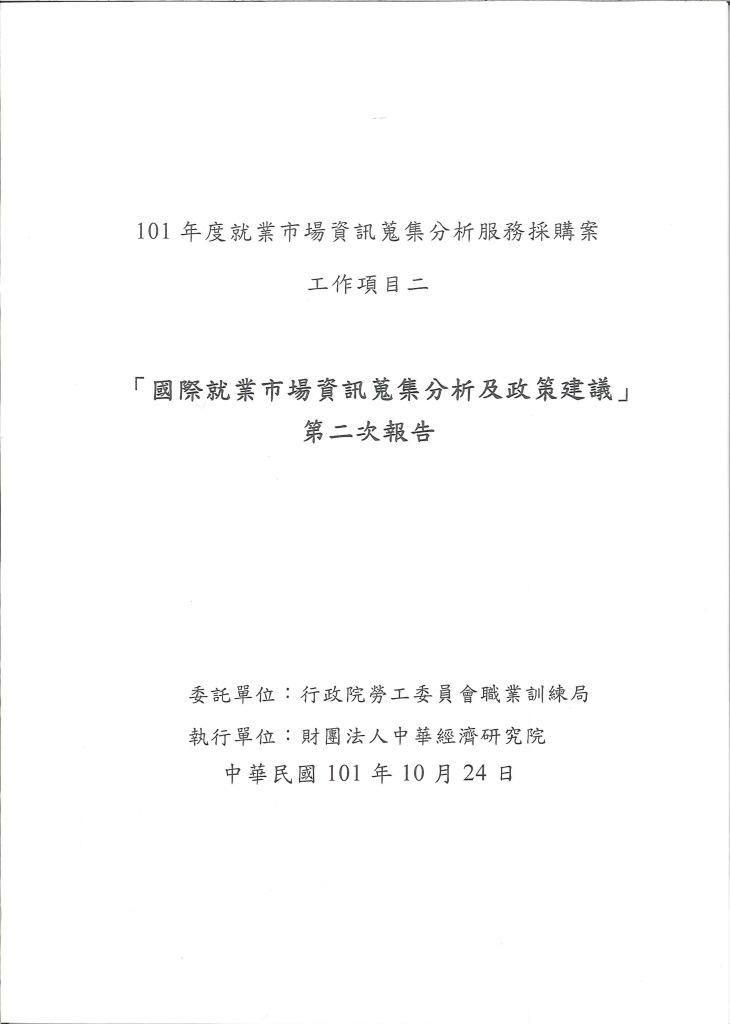 國際就業市場資訊蒐集分析及政策建議報告