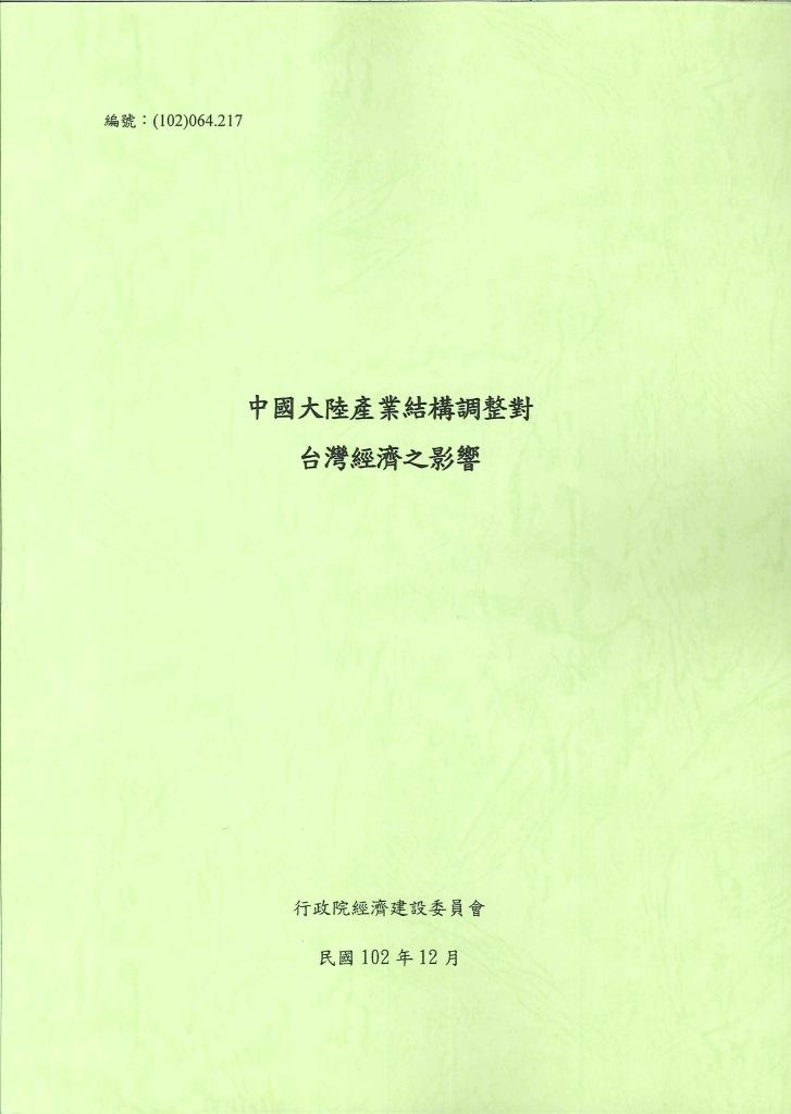 中國大陸產業結構調整對台灣經濟之影響