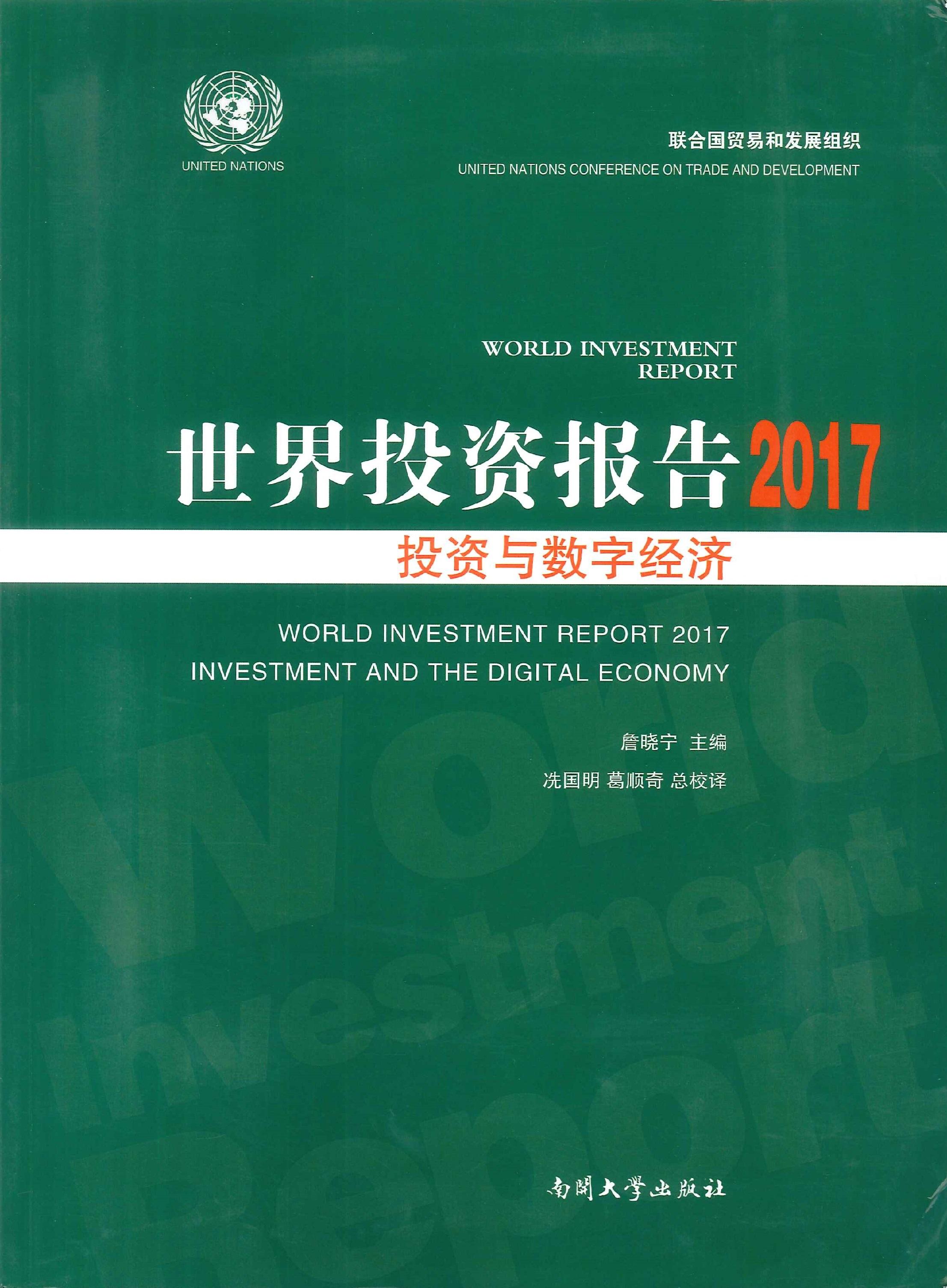 世界投资报告