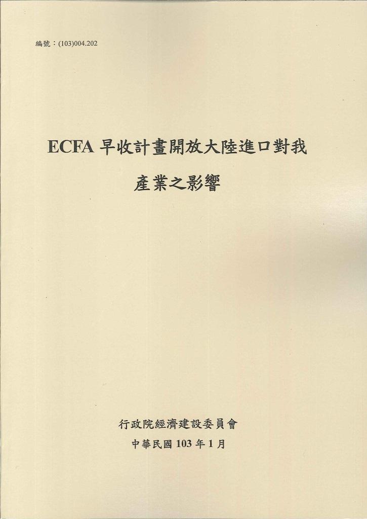 ECFA早收計畫開放大陸進口對我產業之影響