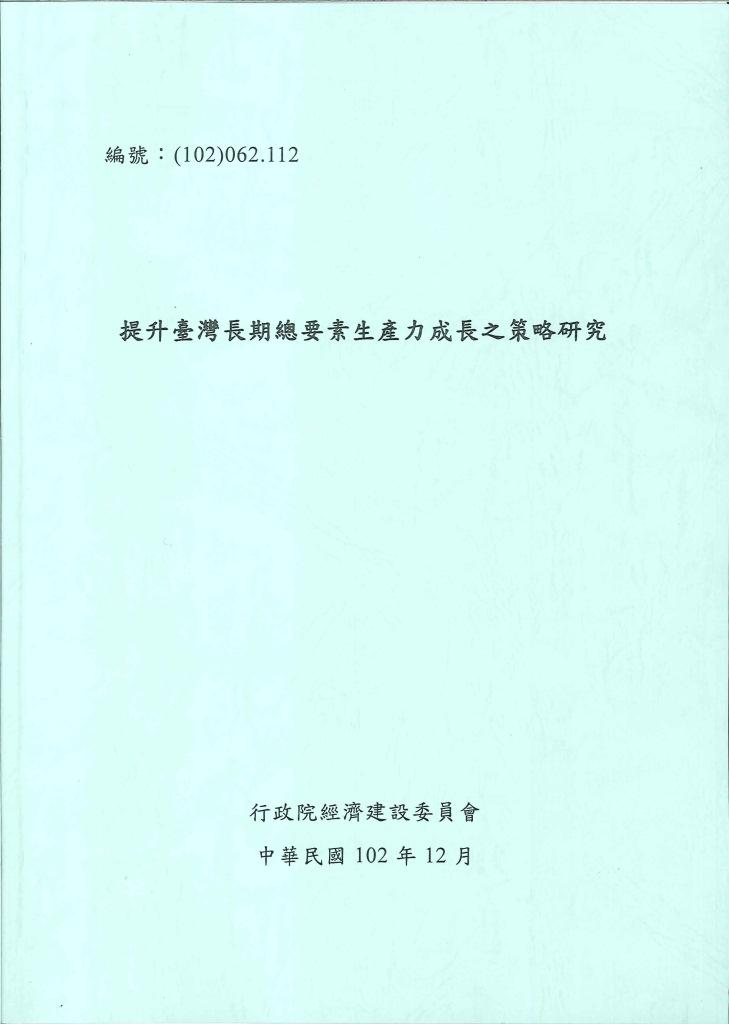 提升臺灣長期總要素生產力成長之策略研究