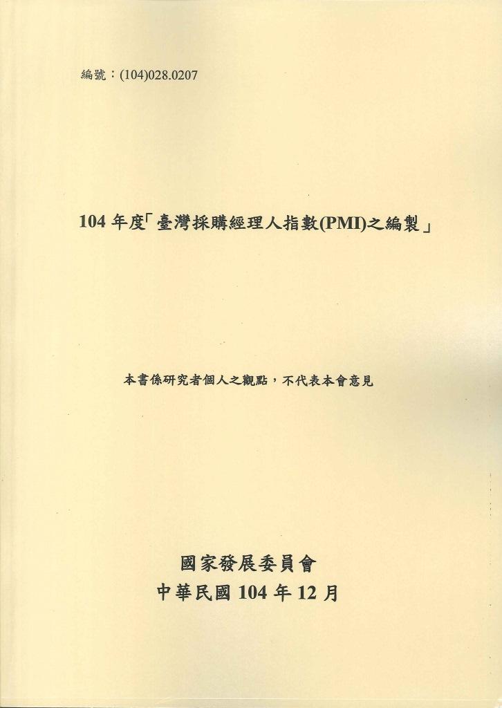 臺灣採購經理人指數(PMI)之編製