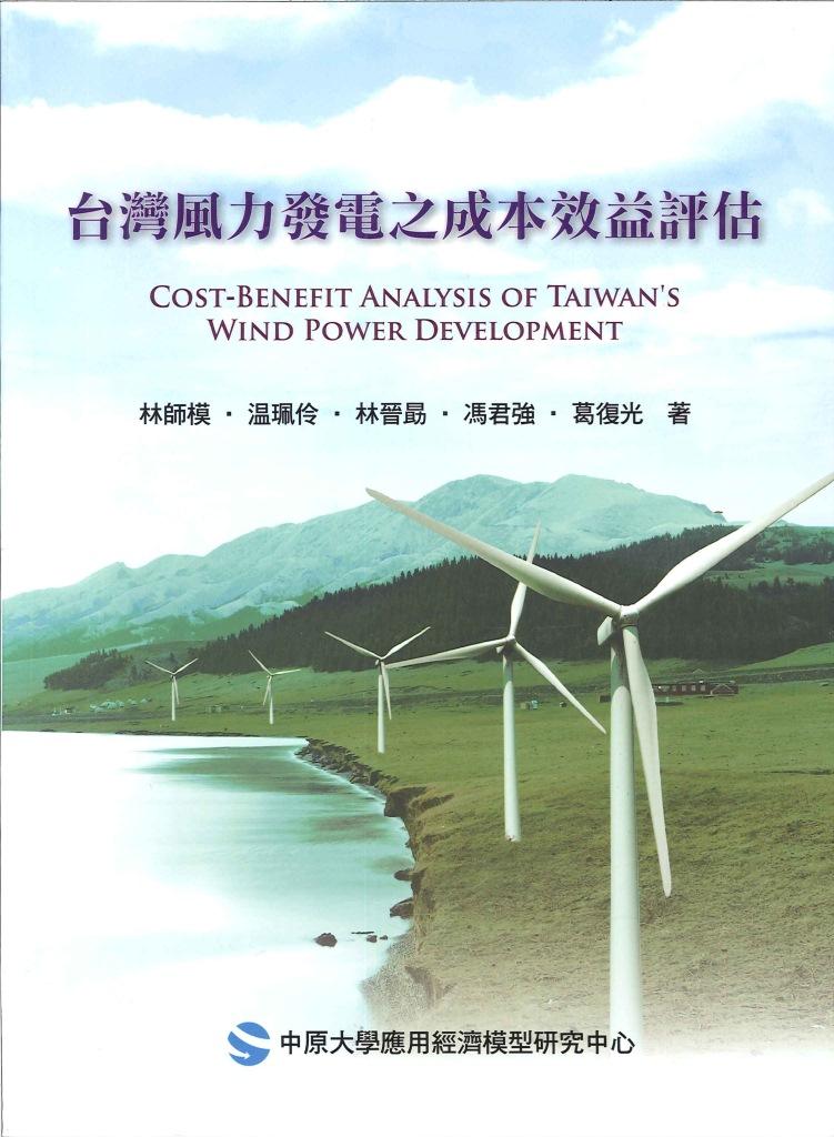台灣風力發電之成本效益評估=Cost-benefit analysis of Taiwan