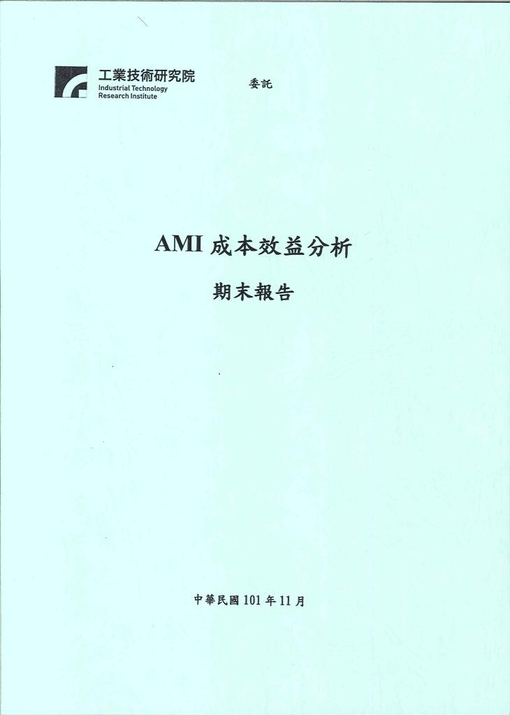 AMI成本效益分析:期末報告
