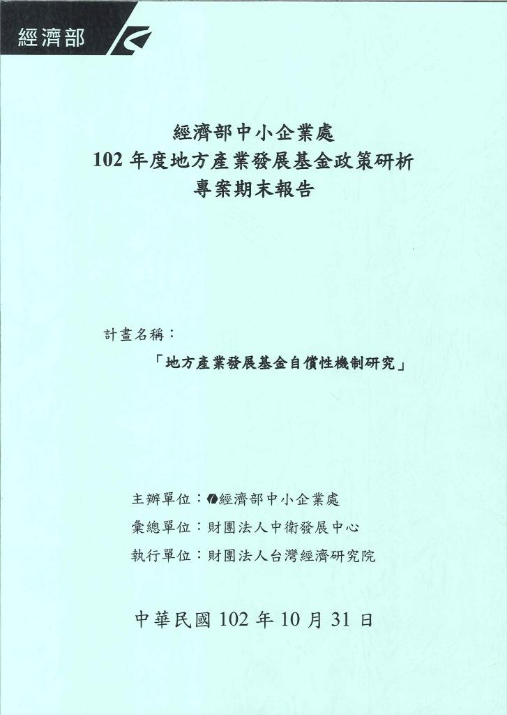 地方產業發展基金自償性機制研究