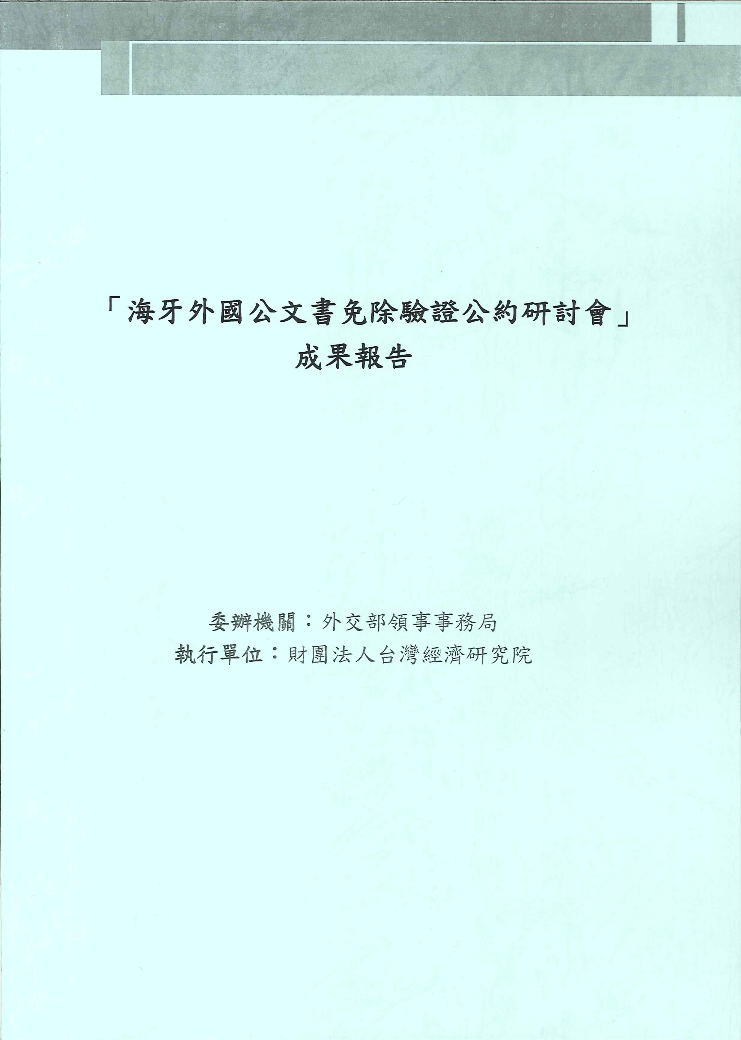 「海牙外國公文書免除驗證公約研討會 」成果報告