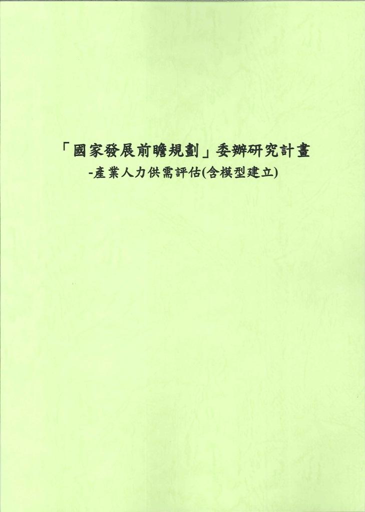 「國家發展前瞻規劃」委辦研究計畫:產業人力供需評估(含模型建立)