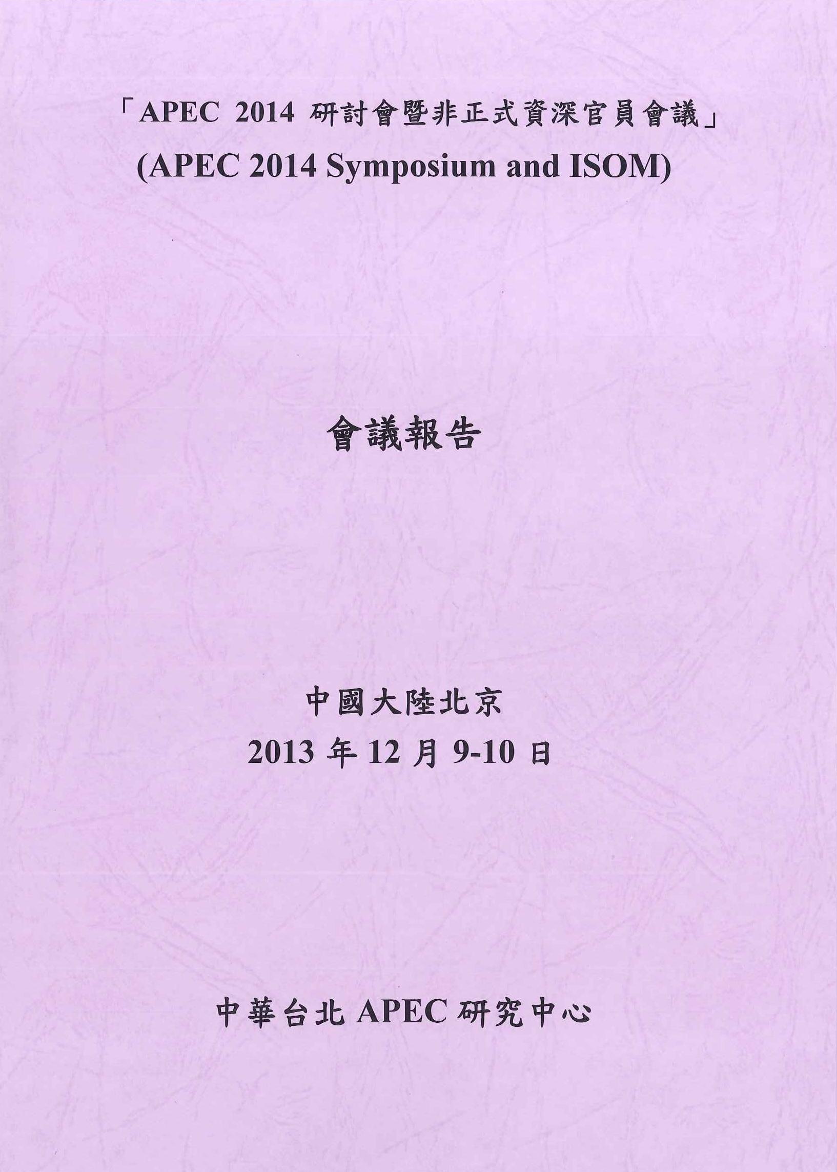 APEC 2014研討會暨非正式資深官員會議會議報告=APEC 2014 Symposium and ISOM