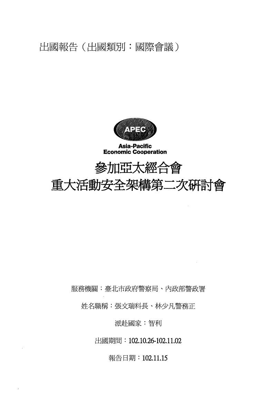 參加亞太經合會重大活動安全架構第二次研討會出國報告書