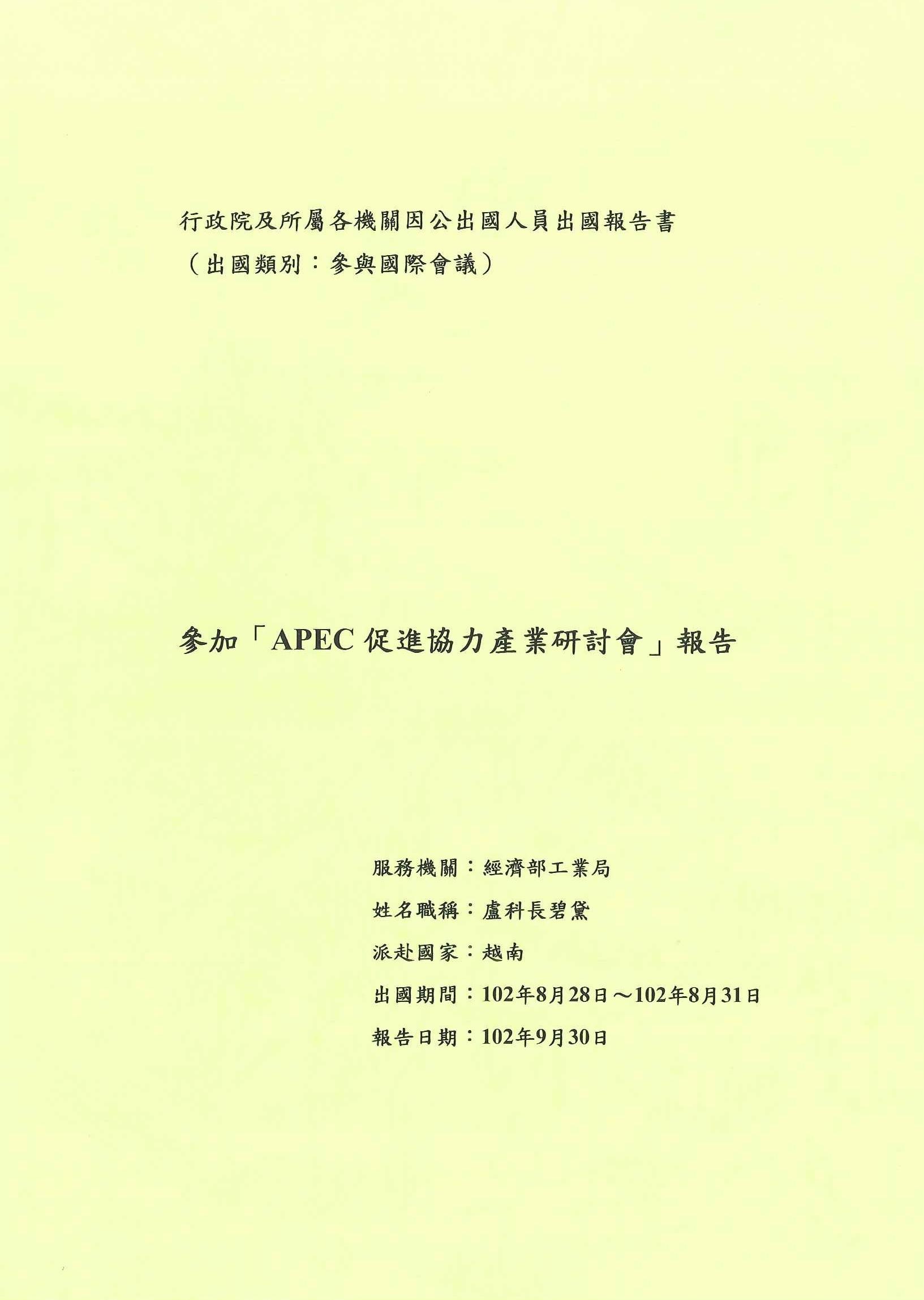 參加「APEC促進協力產業研討會」報告