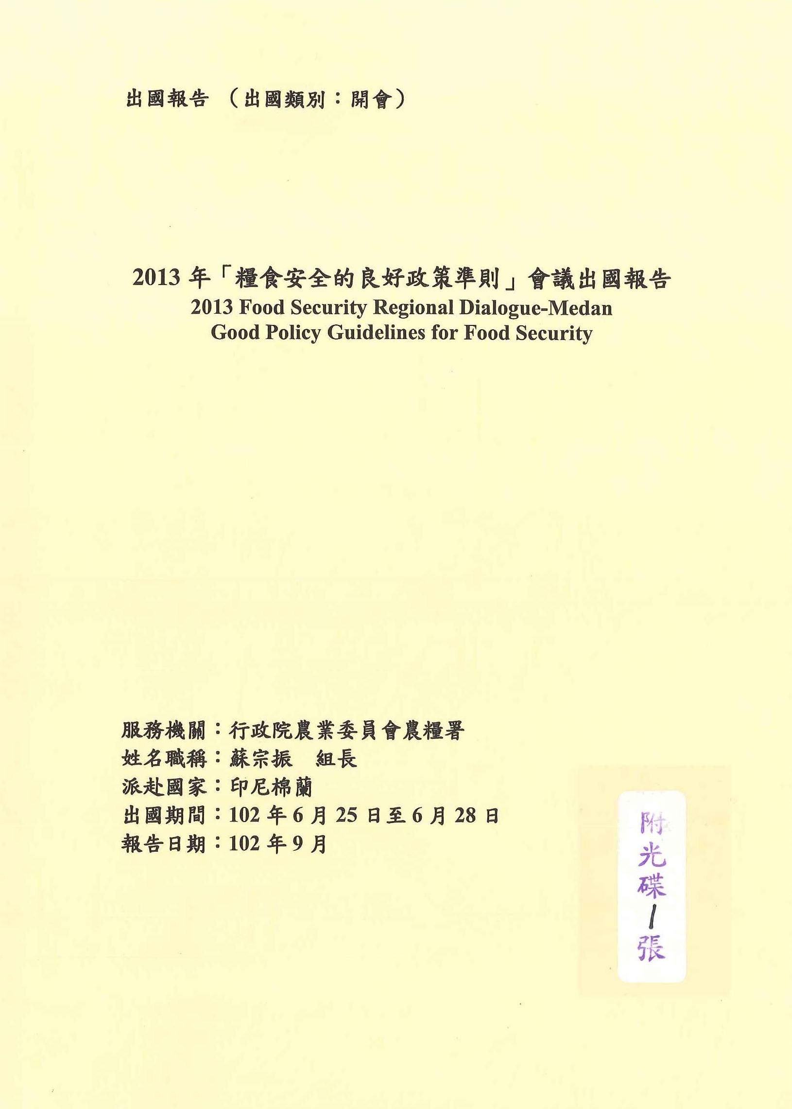 2013年「糧食安全的良好政策準則」會議出國報告=2013 Food security regional dialogue-medan good policy guidelines for food security