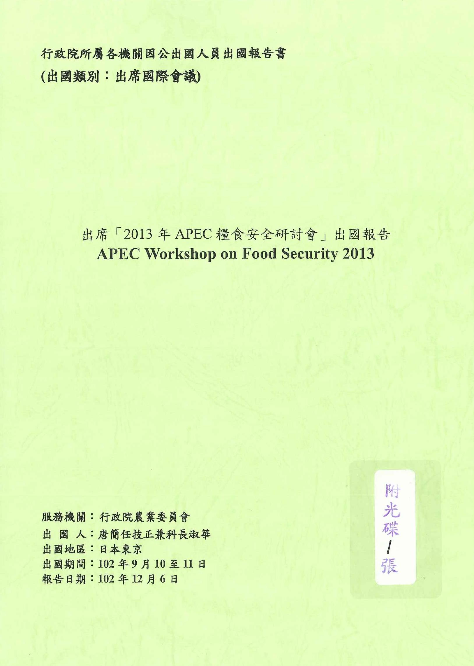 出席2013年APEC糧食安全研討會出國報告=APEC workshop on food security 2013