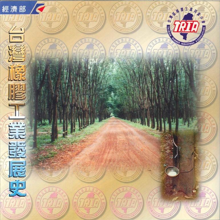 台灣橡膠工業發展史