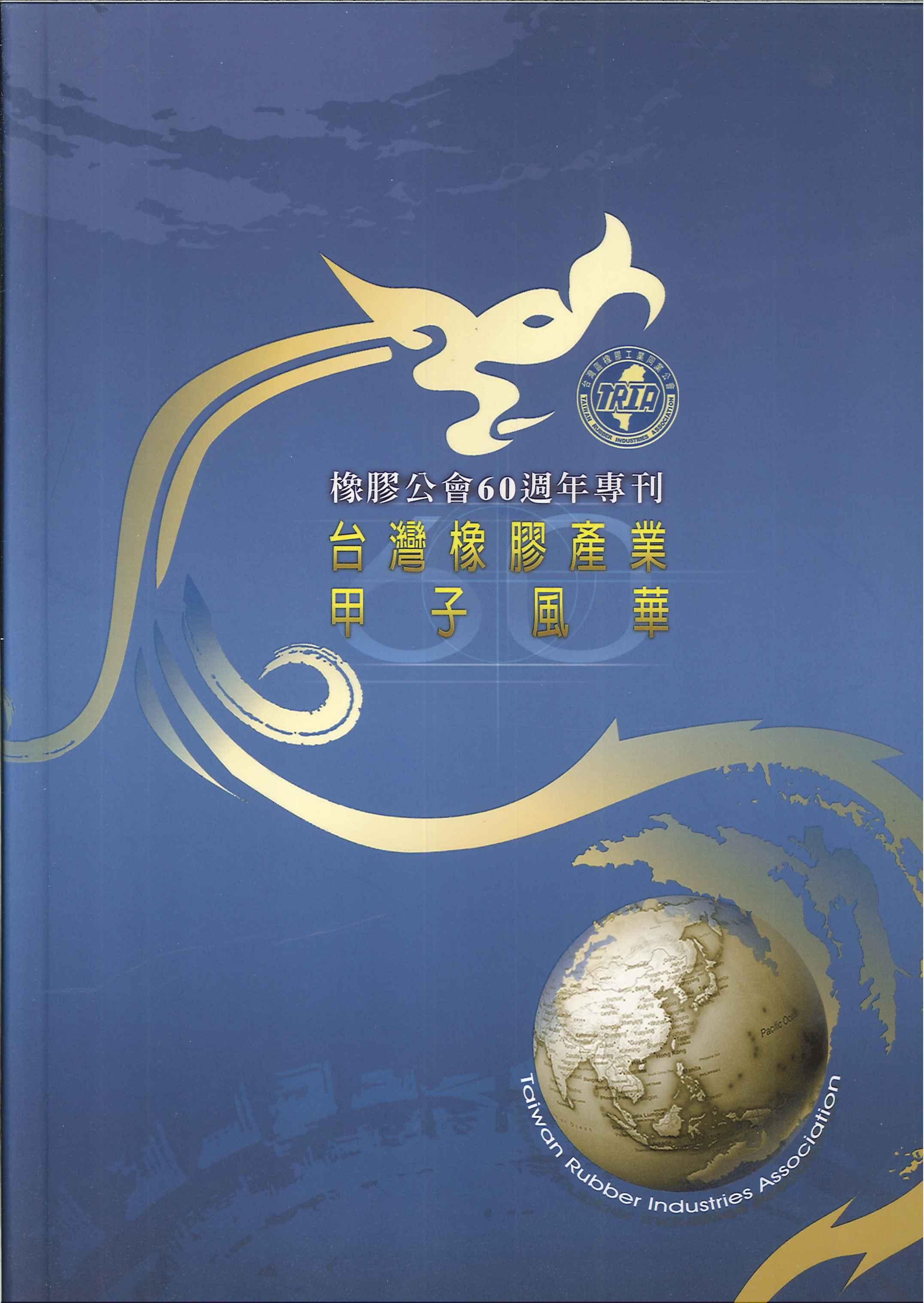 台灣橡膠產業甲子風華:橡膠公會60週年專刊