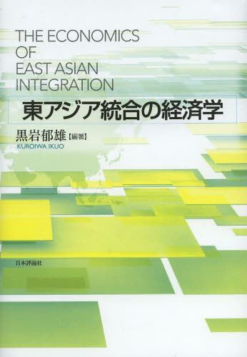 東アジア統合の経済学=The Economics of East Asian integration