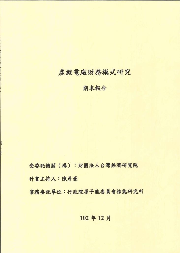 虛擬電廠財務模式研究:期末報告
