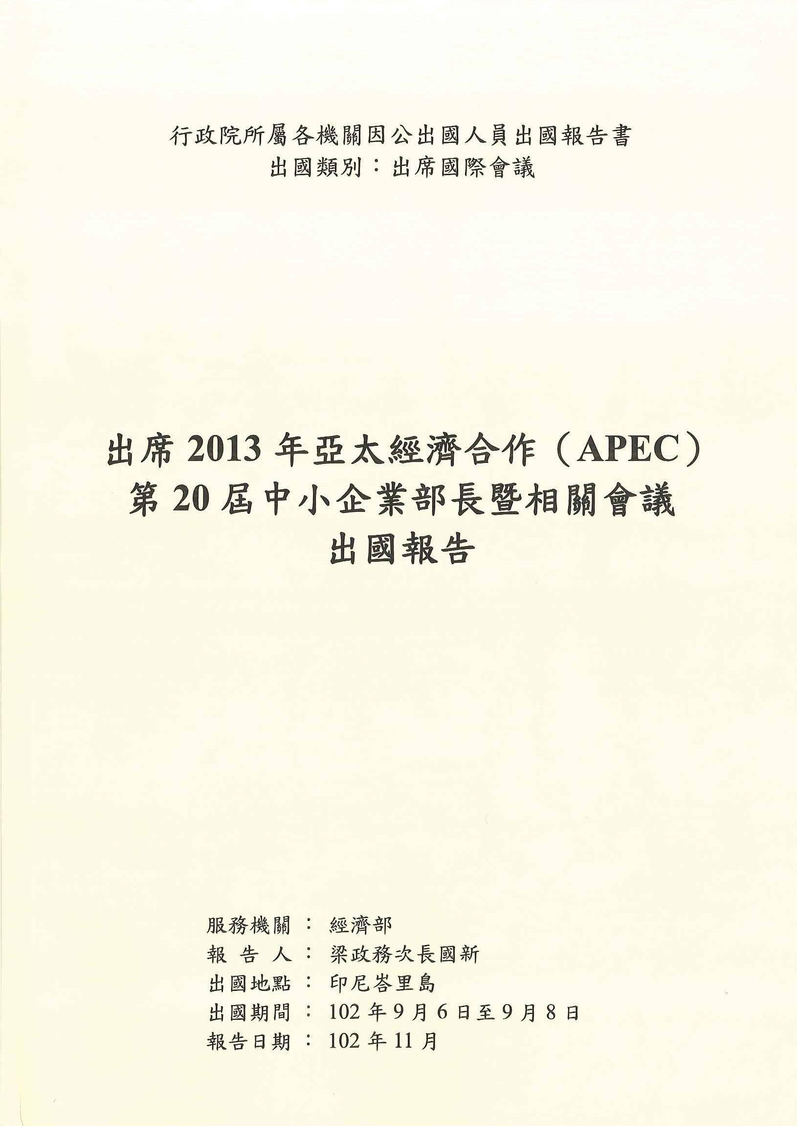 出席2013年亞太經濟合作(APEC)第20屆中小企業部長暨相關會議出國報告