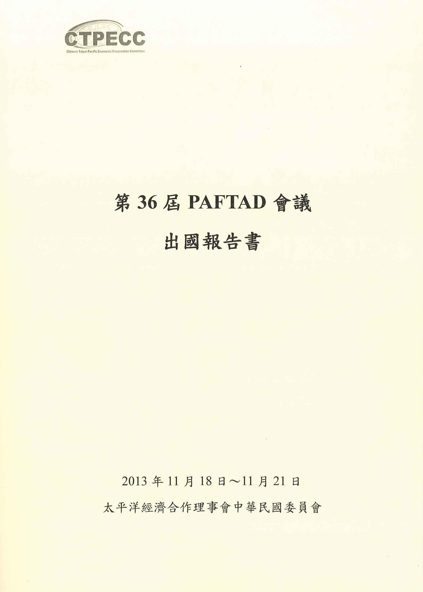 第36屆PAFTAD會議出國報告書