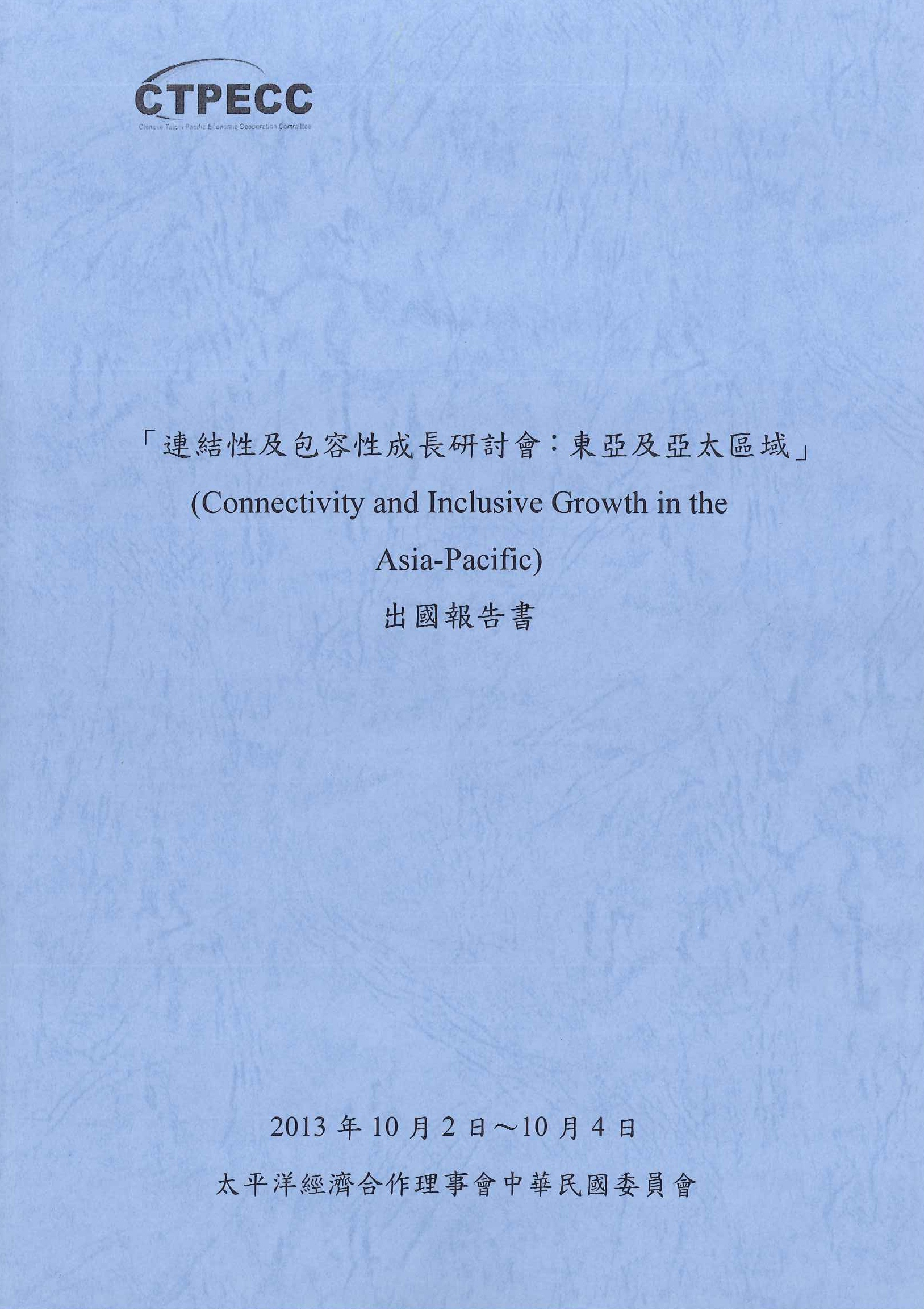 「連結性及包容性成長研討會:東亞及亞太地區」出國報告書=Connectivity and inclusive growth in the Asia-Pacific