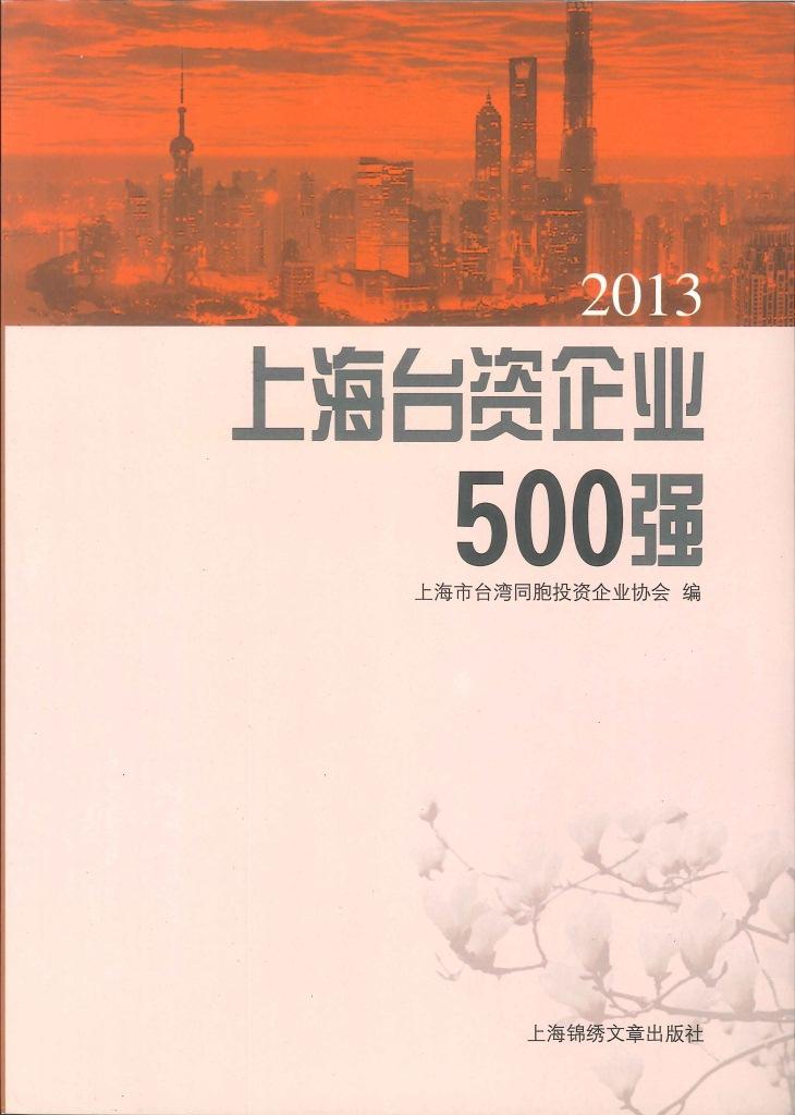 上海台资企业500强.2013