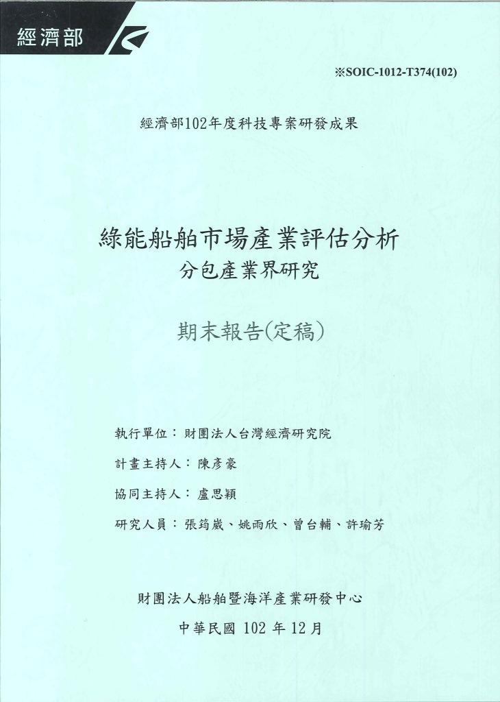 綠能船舶市場產業評估分析:分包產業界研究:期末報告