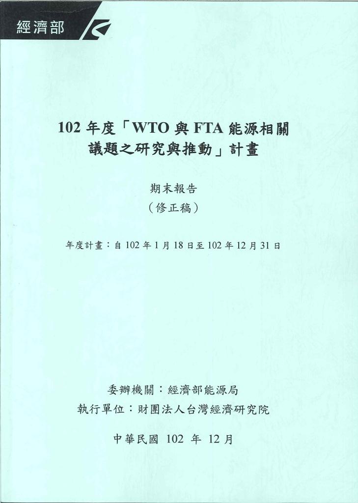 102年度「WTO與FTA能源相關議題之研究與推動」計畫:期末報告