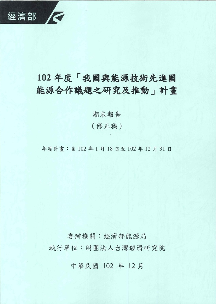 102年度「我國與能源技術先進國能源合作議題之研究及推動」計畫:期末報告