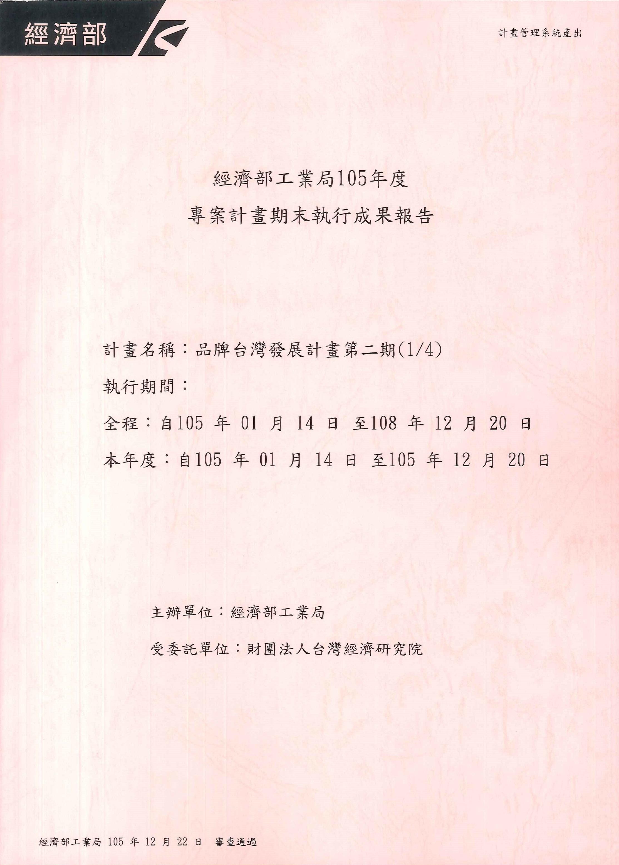 品牌台灣發展計畫第二期