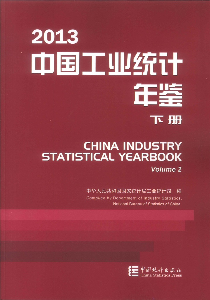 中国工业统计年鉴.2013=China industry statistical yearbook