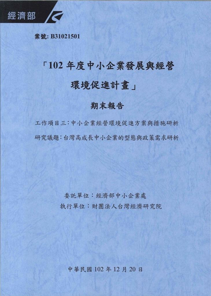 台灣高成長中小企業的型態與政策需求研析:期末報告