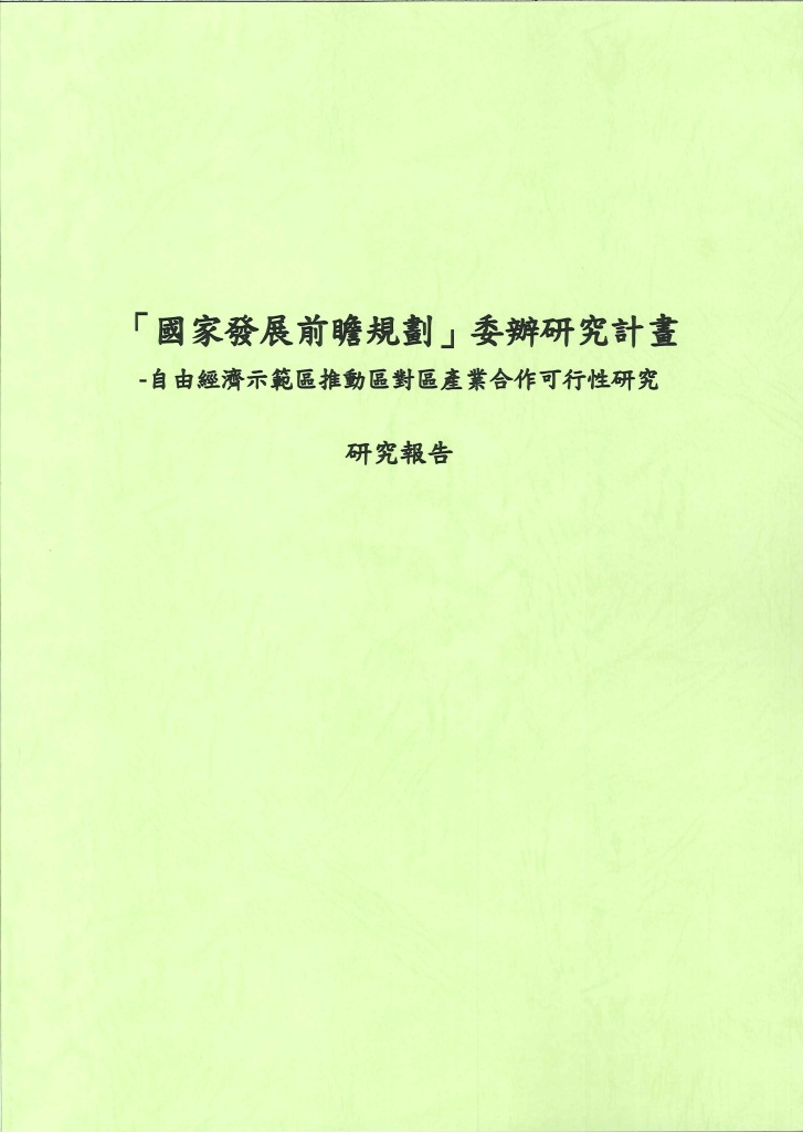 自由經濟示範區推動區對區產業合作可行性研究:研究報告