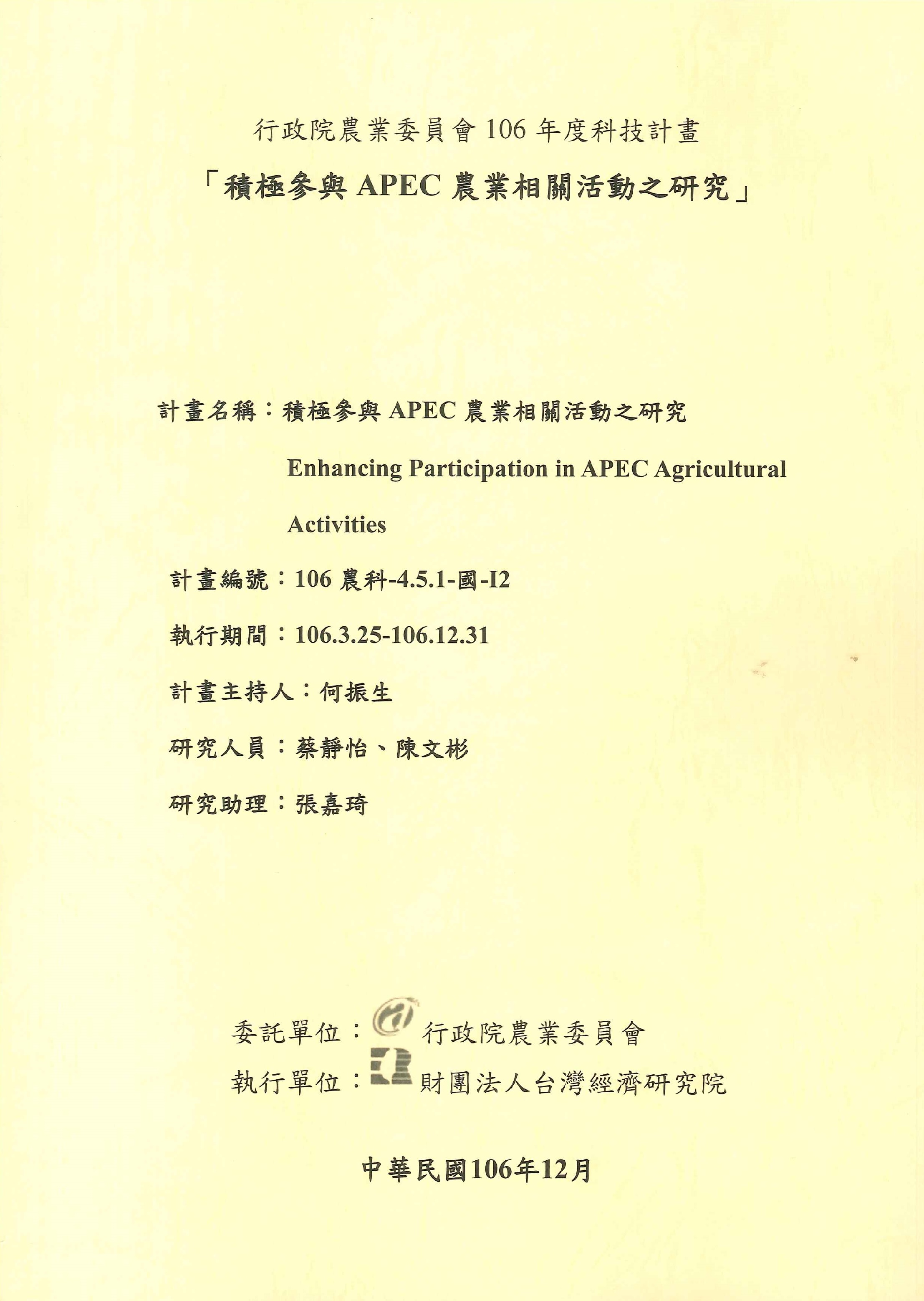 積極參與APEC農業相關活動之研究=Enhancing participation in APEC agricultural activities