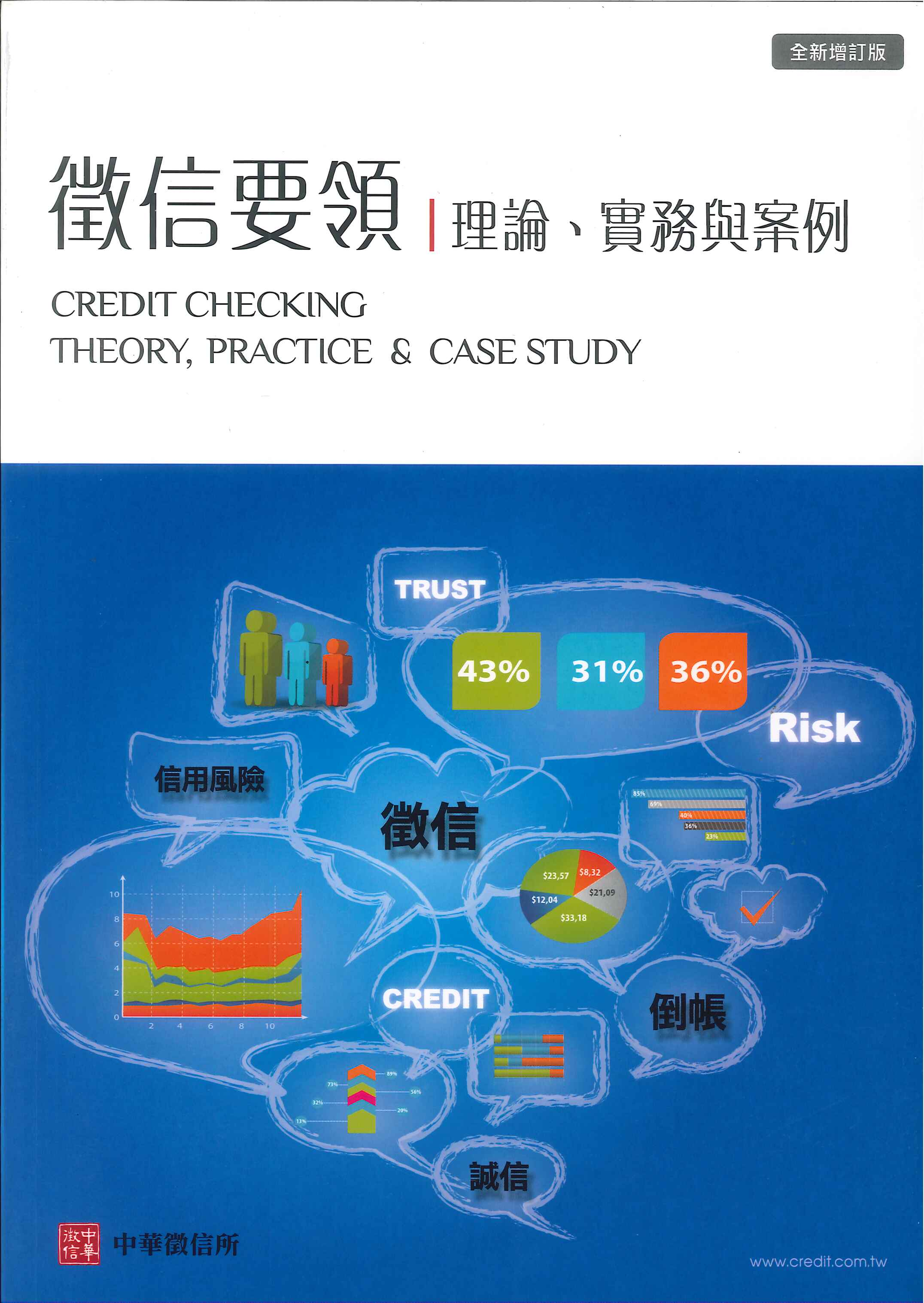 徵信要領:理論、實務與案例=Credit checking: theory, practice & case study