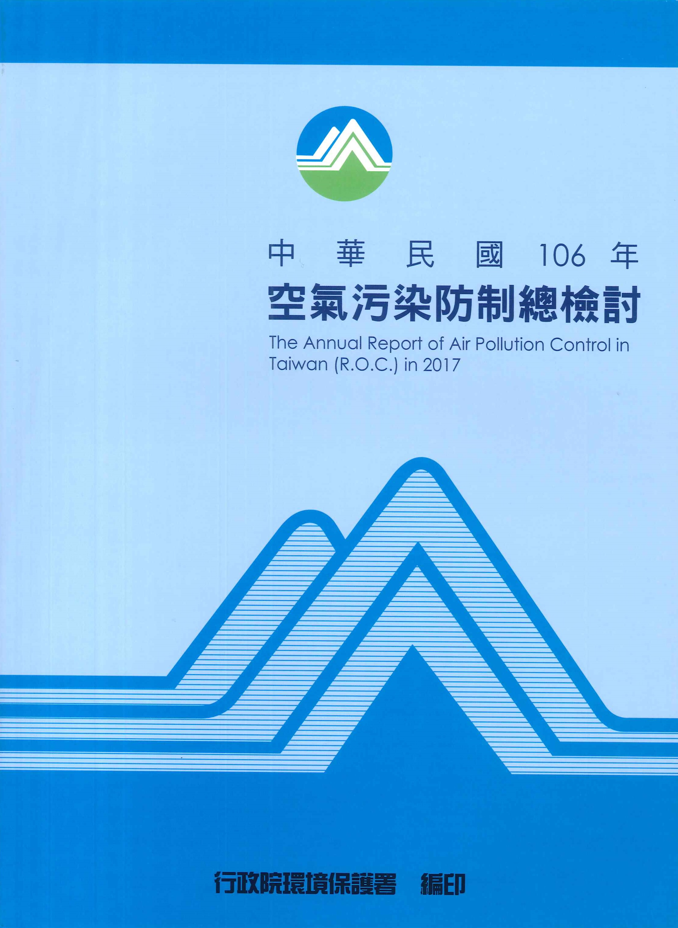 空氣污染防制總檢討=The annual report of air pollution control in Taiwan (R.O.C)