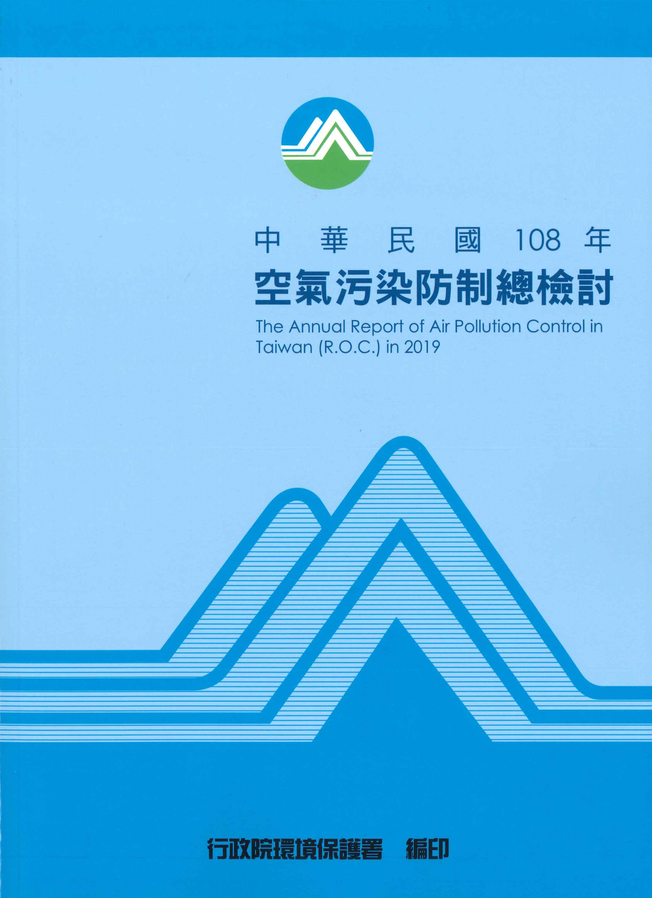 空氣污染防制總檢討=The annual report of air pollution control in Taiwan (R.O.C)