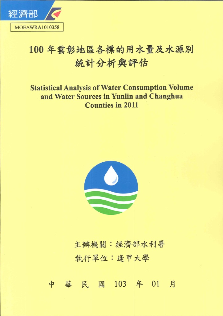 100年雲彰地區各標的用水量及水源別統計分析與評估=Statistical analysis of water consumption volume and water sources in Yunlin and Changhua Counties in 2011