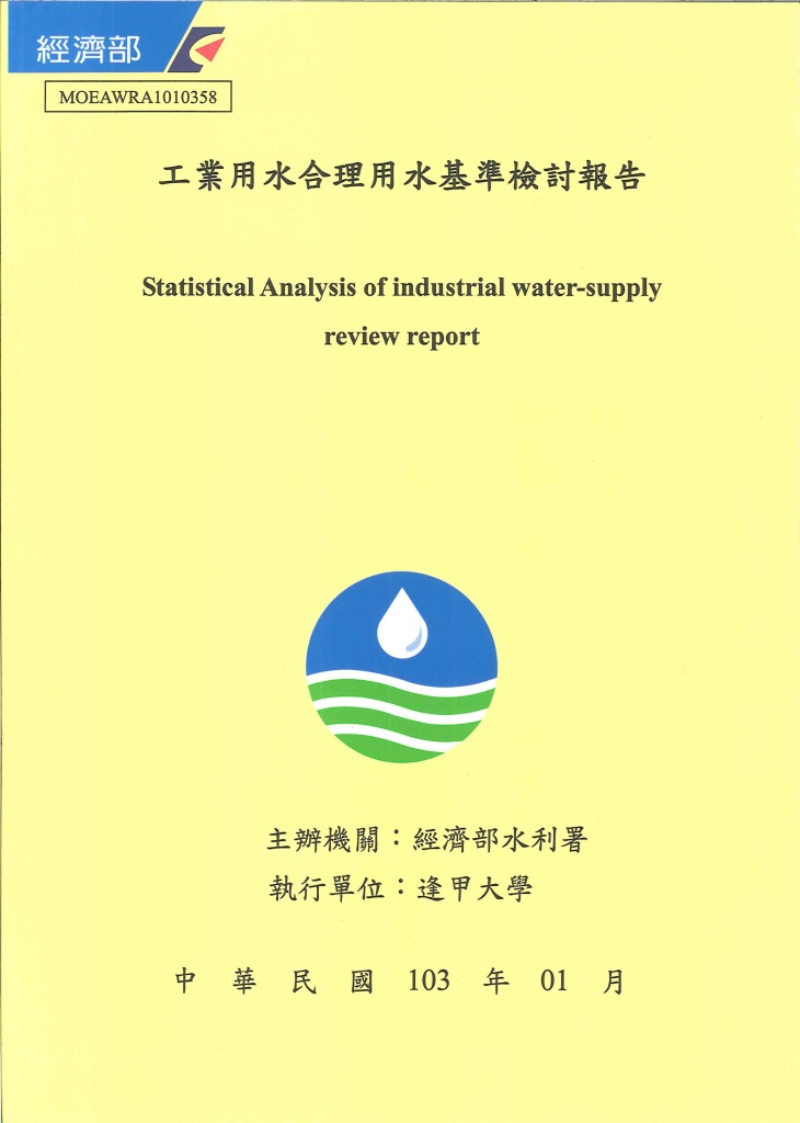 工業用水合理用水基準檢討報告=Statistical analysis of industrial water-supply review report