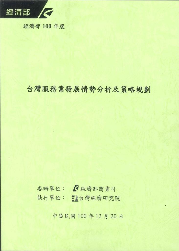 台灣服務業發展情勢分析及策略規劃