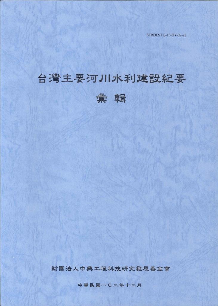 台灣主要河川水利建設紀要彙輯