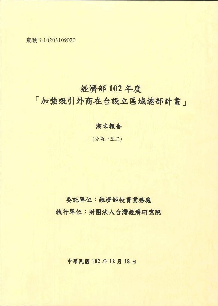 經濟部102年度「加強吸引外商在台設立區域總部計畫」:期末報告