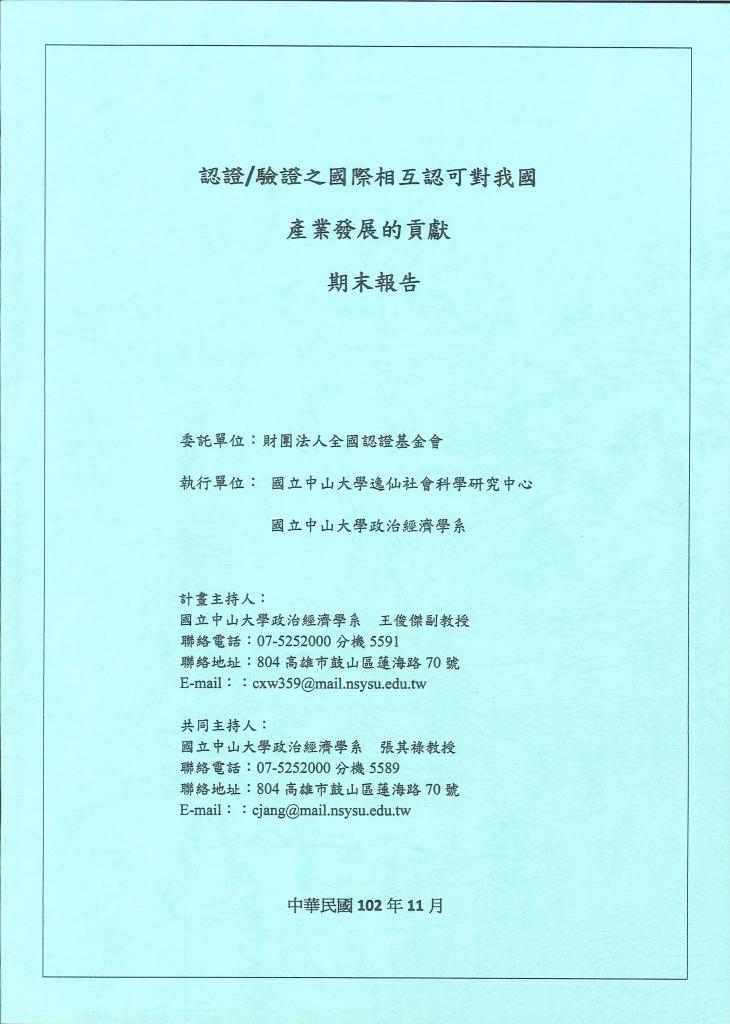 認證/驗證之國際相互認可對我國產業發展的貢獻:期末報告