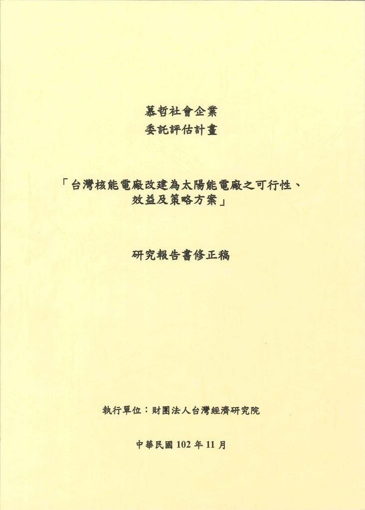 「台灣核能電廠改建為太陽能電廠之可行性、效益及策略方案」研究報告書修正稿