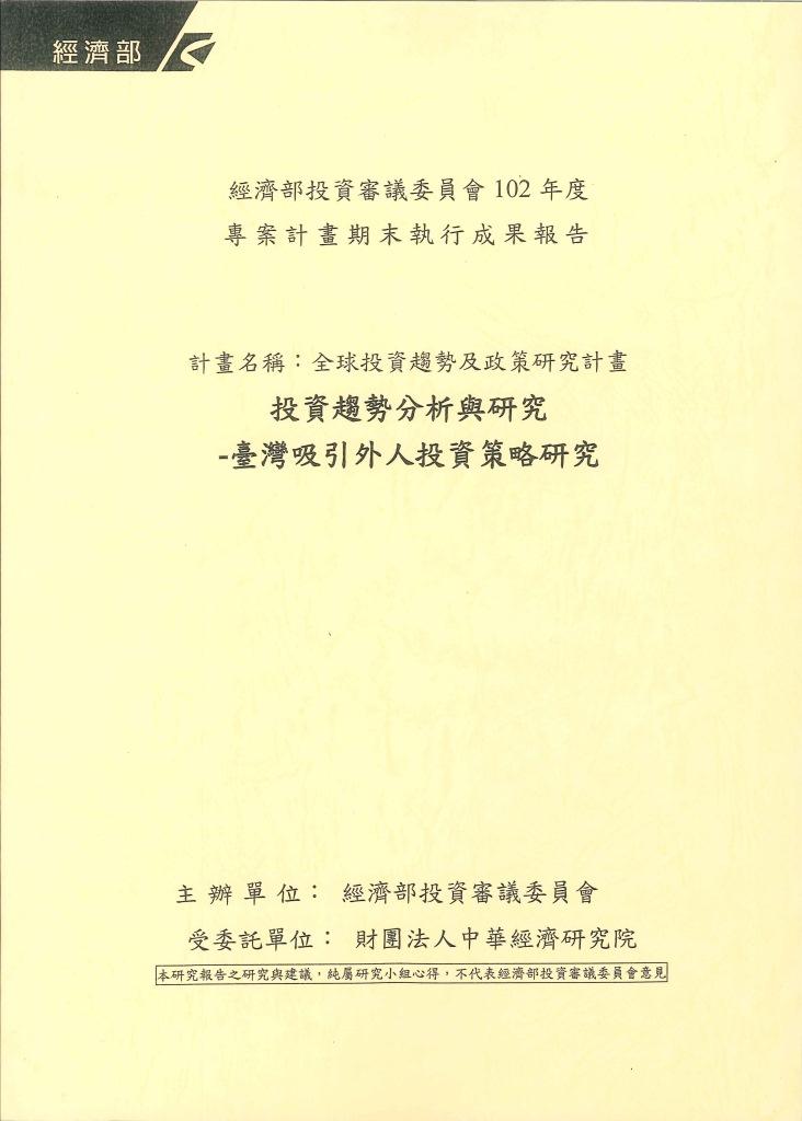 投資趨勢分析與研究:臺灣吸引外人投資策略研究